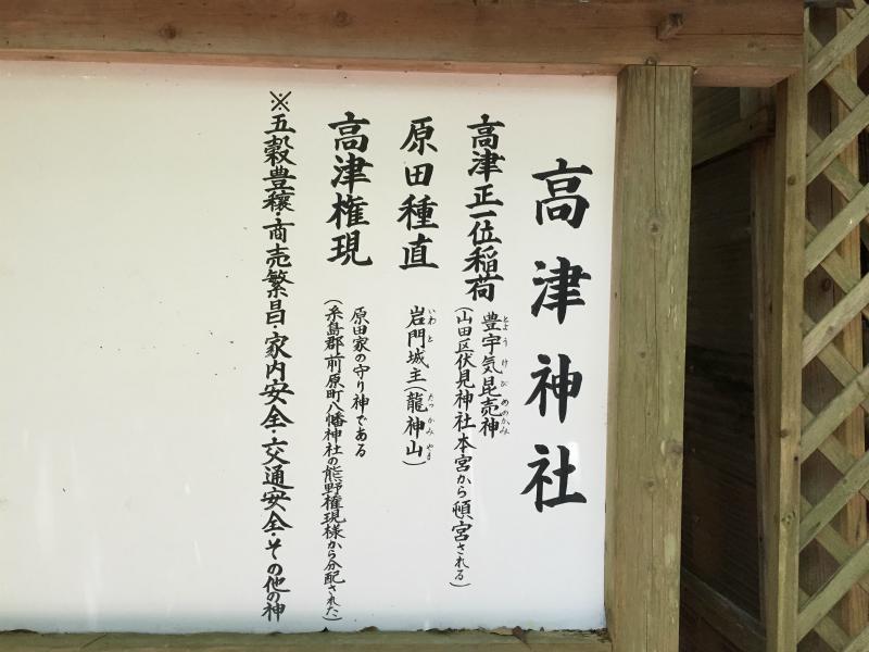 高津神社の御祭神