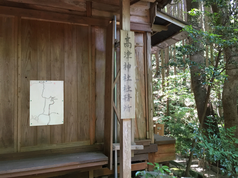 高津神社社務所