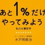 【書籍】「あと1%だけ、やってみよう 私の仕事哲学」水戸岡 鋭治 (著)