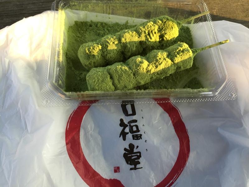 京都宇治抹茶「きなこだんご」