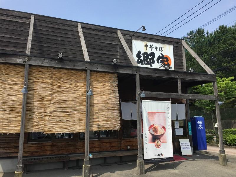 中華そば郷家 春日店