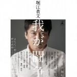 【書籍】我が闘争 堀江貴文著