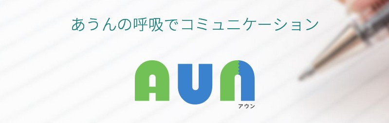 ビジュアルコミュニケーションツール - 『AUN(あうん)』