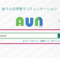 ビジュアルコミュニケーションツール – 『AUN(あうん)』が超便利!