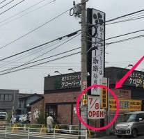 「クローバー珈琲焙煎所 那珂川店」は7月8日(水)にオープンするようです。