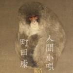 【書籍】『人間小唄』 町田康著
