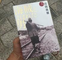 【書籍】海賊とよばれた男(上・下) 百田 尚樹  (著)