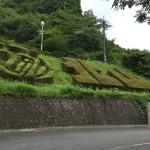 空手教室の合宿で佐賀県北山少年自然の家に一泊してきました。