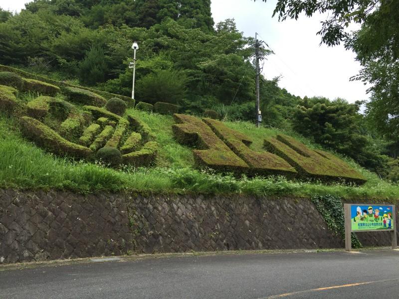 佐賀県北山少年自然の家
