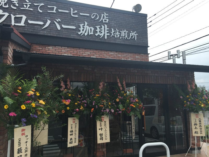 クローバー珈琲焙煎所 那珂川店