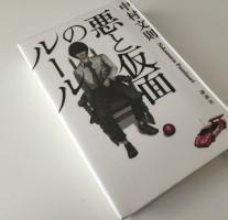 【書籍】悪と仮面のルール 中村 文則 (著)