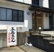 近日開店と看板を出している那珂川町の「五島うどん」はいつオープンするのかな