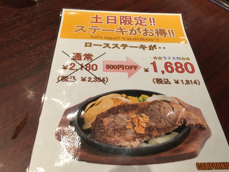 土日はロースステーキが安い