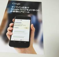 「Google マイビジネス」に自社や自店を登録していますか?