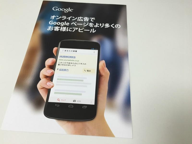 googleオンライン広告