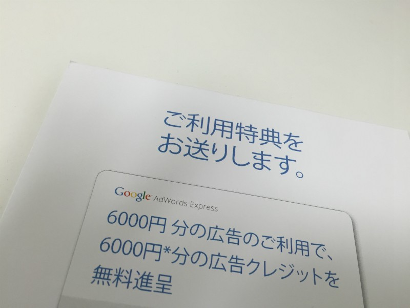 googleからの利用特典