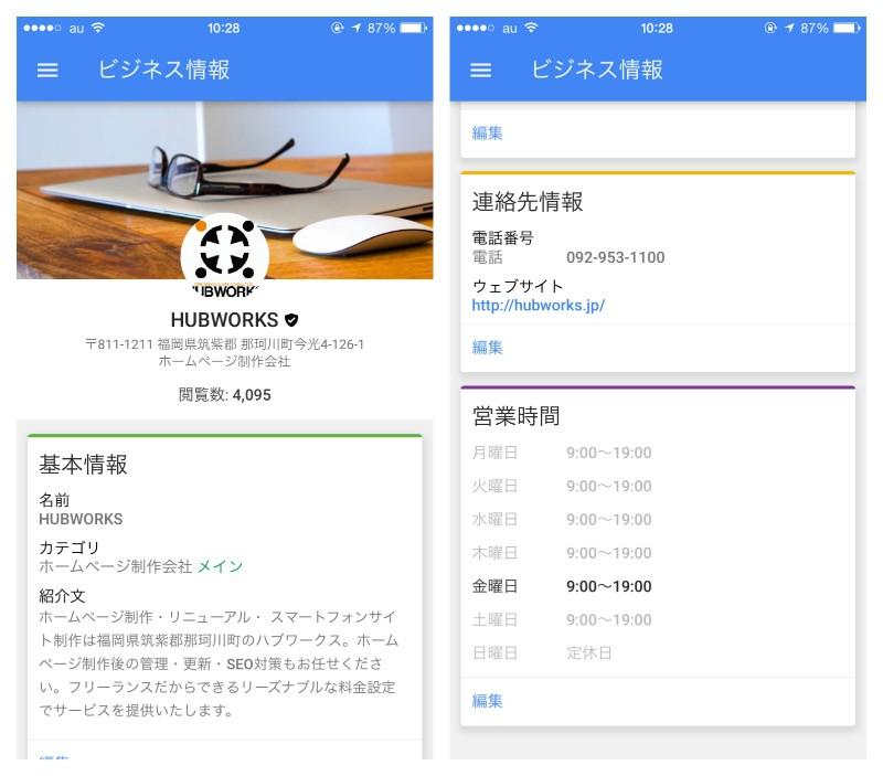 マイビジネスアプリ
