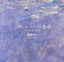 【書籍】ジヴェルニーの食卓 原田マハ (著)