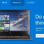 Windows 10がリリースです。アップグレード後31日間は元に戻せますからね。