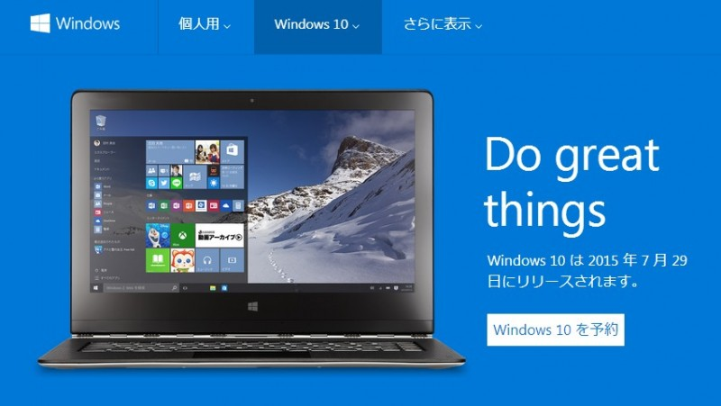 windows10がリリース