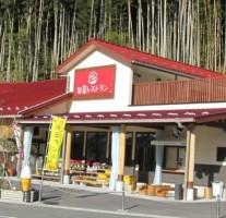 【三瀬】旬菜舎 さと山の「良も起餅(よもぎもち)」は土日限定販売!