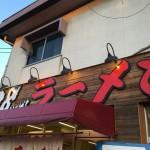 「18ラーメン大土井店」で息子と250円ラーメンを食べてきました。