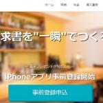 フリーランスの強い味方「Misoca」からiPhoneアプリが近日公開。事前登録キャンペーン中!