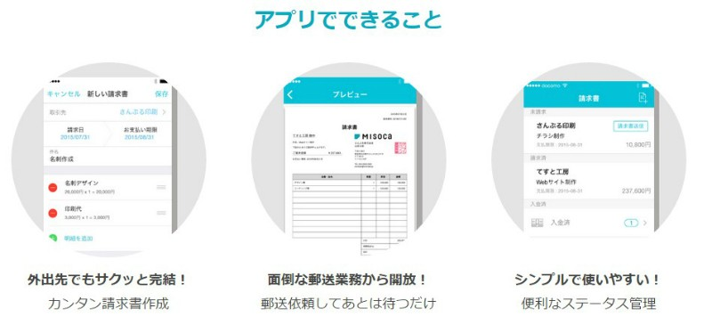 MisocaのiPhoneアプリ