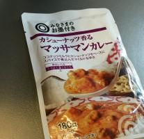西友オリジナル「みなさまのお墨付き カシューナッツ香るマッサマンカレー」はバランス絶妙で美味い!