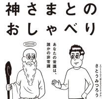【書籍】神さまとのおしゃべり -あなたの常識は、誰かの非常識-さとうみつろう