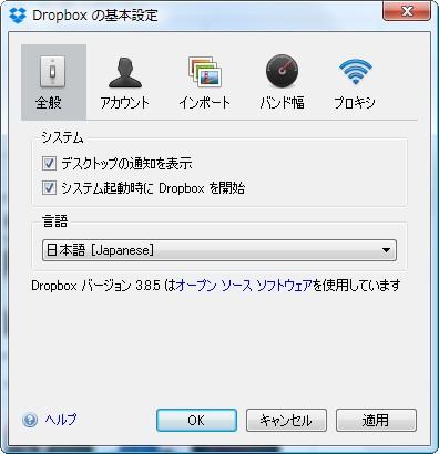 Dropboxの最新安定版v3.8