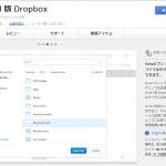 Dropbox、Gmailとの統合機能がオプションで利用可能に!