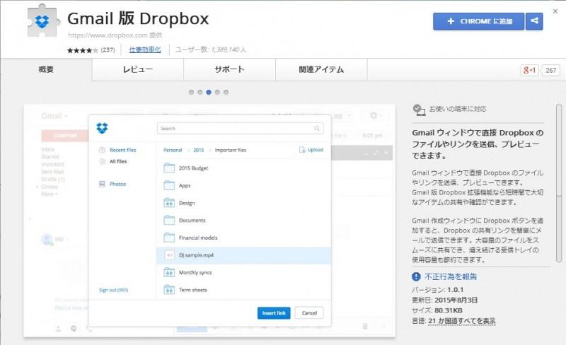 Gmail版 Dropbox拡張機能