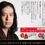 「コーヒーギフトはAGF♪」のAGFが、又吉直樹さんの芥川賞受賞を記念してプレゼントキャンペーンを実施中