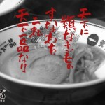 「天下一品筑紫野店」お客様感謝祭で8月27日から30日までラーメン、焼ギョーザ、ライス半額!