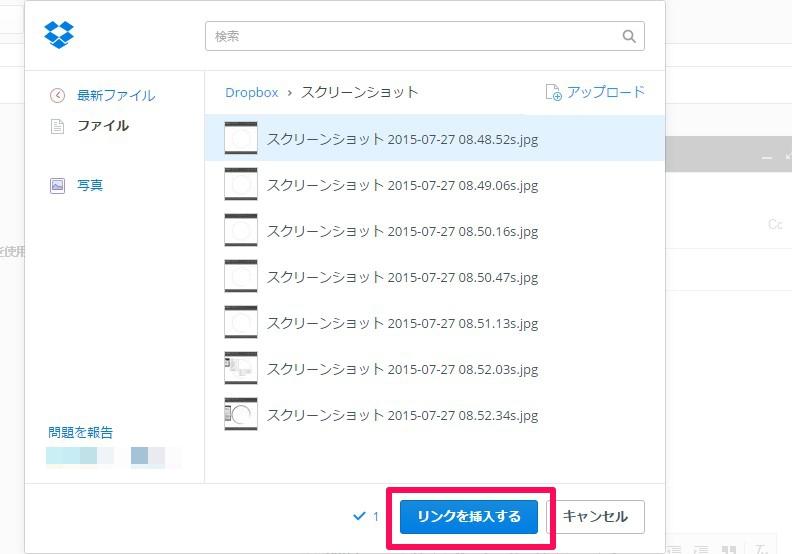 gmail_dropbox2