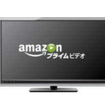 Amazonプライム会員なら動画見放題サービス「プライム・ビデオ」が無料!!