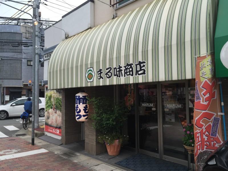 まる味商店