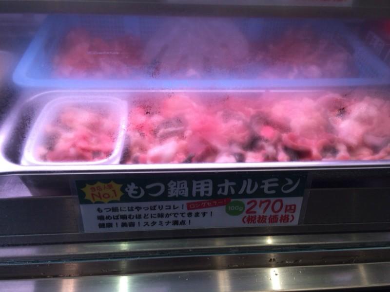 モツ鍋用ホルモン