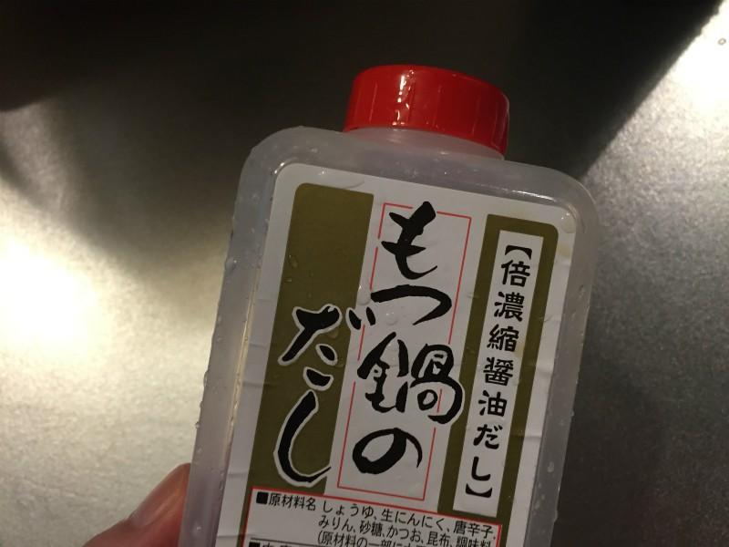 モツ鍋ダシ倍濃縮