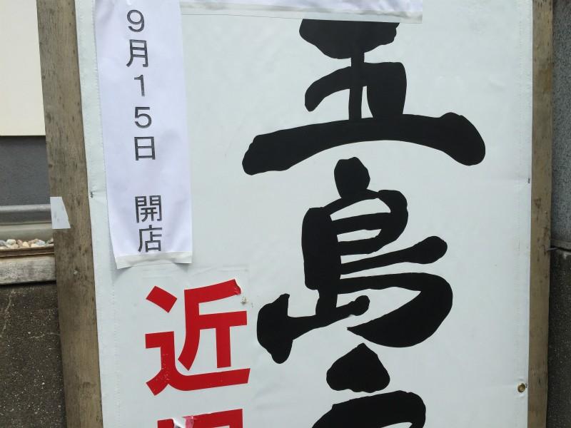 那珂川町の五島うどん