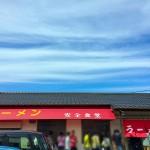 福岡市西区の人気ラーメン店「安全食堂」に行ってきました。