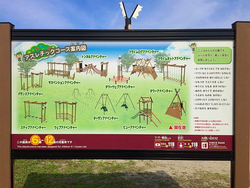 今津運動公園のアスレチックコース