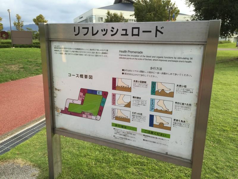 今津運動公園のリフレッシュロード
