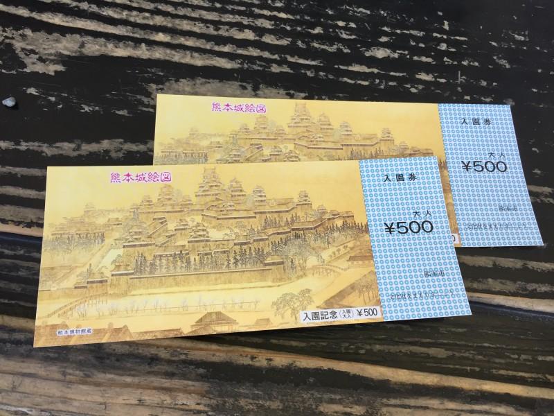 熊本城入場券