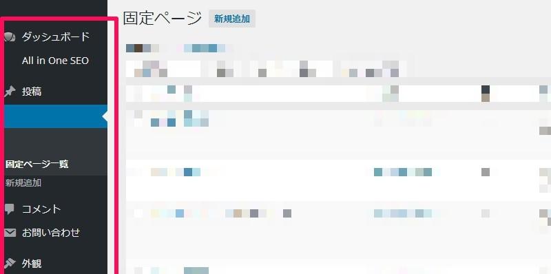wordpress管理画面メニュー崩れ