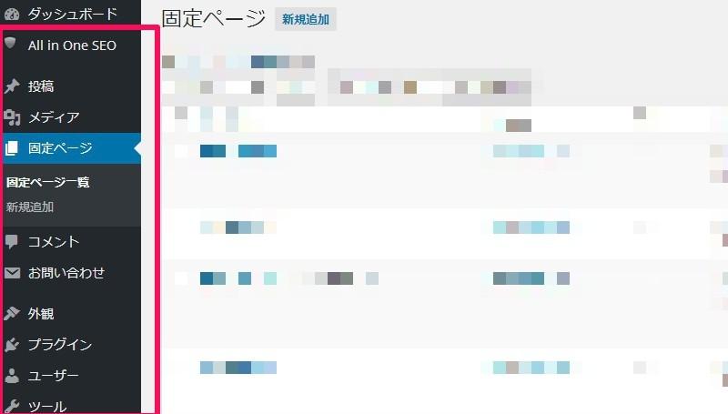 wordpress管理画面メニュー崩れ解消