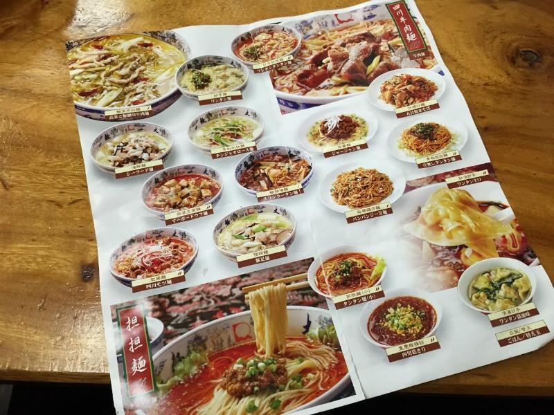 大明坦坦麺メニュー