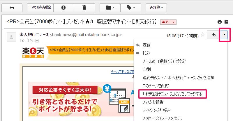 Gmailブロック機能