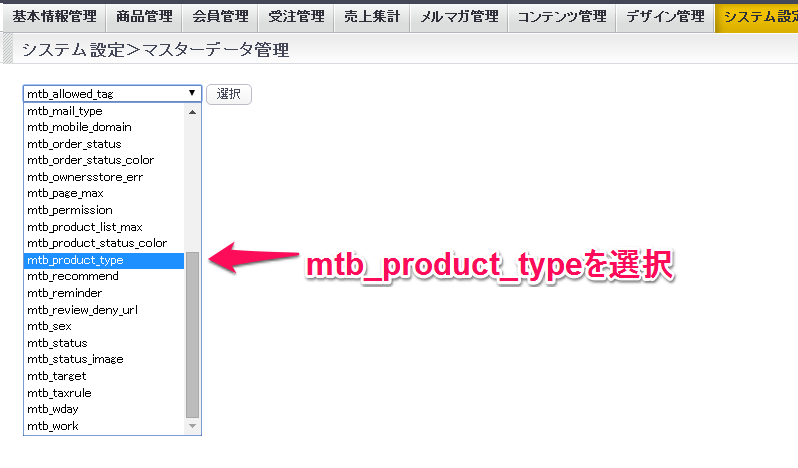 mtb_product_type